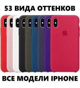 Чехол iPhone X – Silicone Case (53 Цвета)