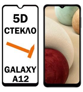 5D Стекло Samsung Galaxy A12 (A125)