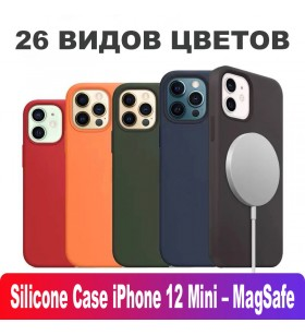 Silicone Case iPhone 12 Mini – MagSafe (26 Цветов)