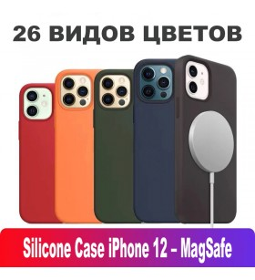 Silicone Case iPhone 12 – MagSafe (26 Цветов)